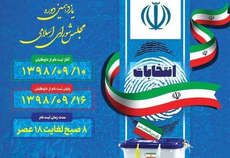 گزارش تکمیلی صدای باشت از نام نویسی نامزدهای انتخابات مجلس؛