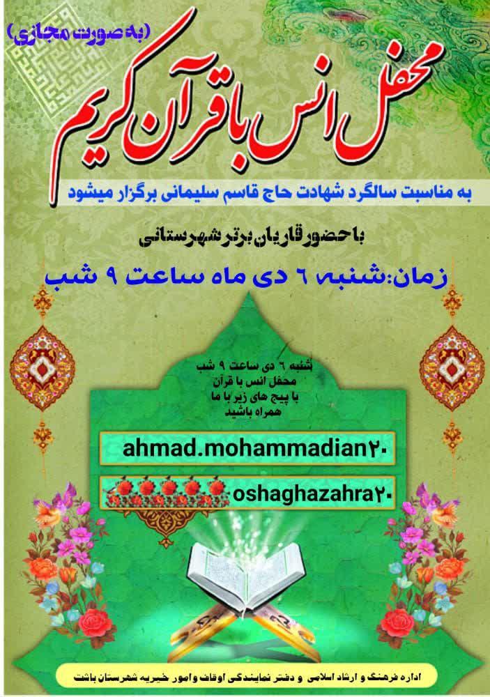 رئیس اداره فرهنگ و ارشاد اسلامی شهرستان باشت خبرداد.