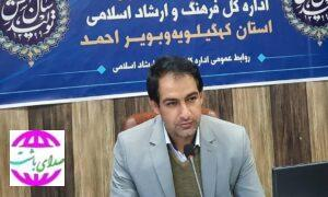 پیام تبریک رئیس اداره فرهنگ و ارشاد اسلامی شهرستان باشت به مناسبت ولادت امام علی (ع) و روز پدر