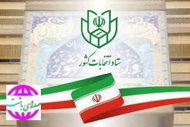 اعلام زمانبندی و جزییات نامنویسی داوطلبان شوراهای شهر