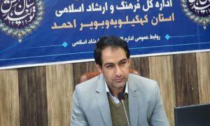 رئیس اداره فرهنگ و ارشاد اسلامی شهرستان باشت خبر داد :  مسابقه کتابخوانی به مناسبت نیمه شعبان