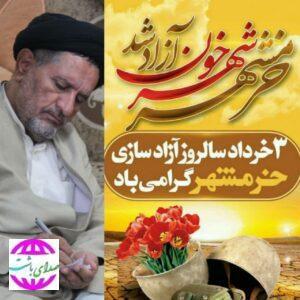 پیام حجت الاسلام موحد به مناسبت سوم خرداد روز مقاومت و پیروزی