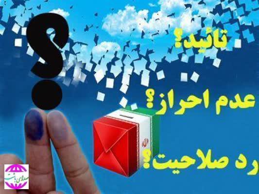 اسامی تایید و ردصلاحیت های انتخابات میان دوره ای گچساران و باشت اعلام شد.
