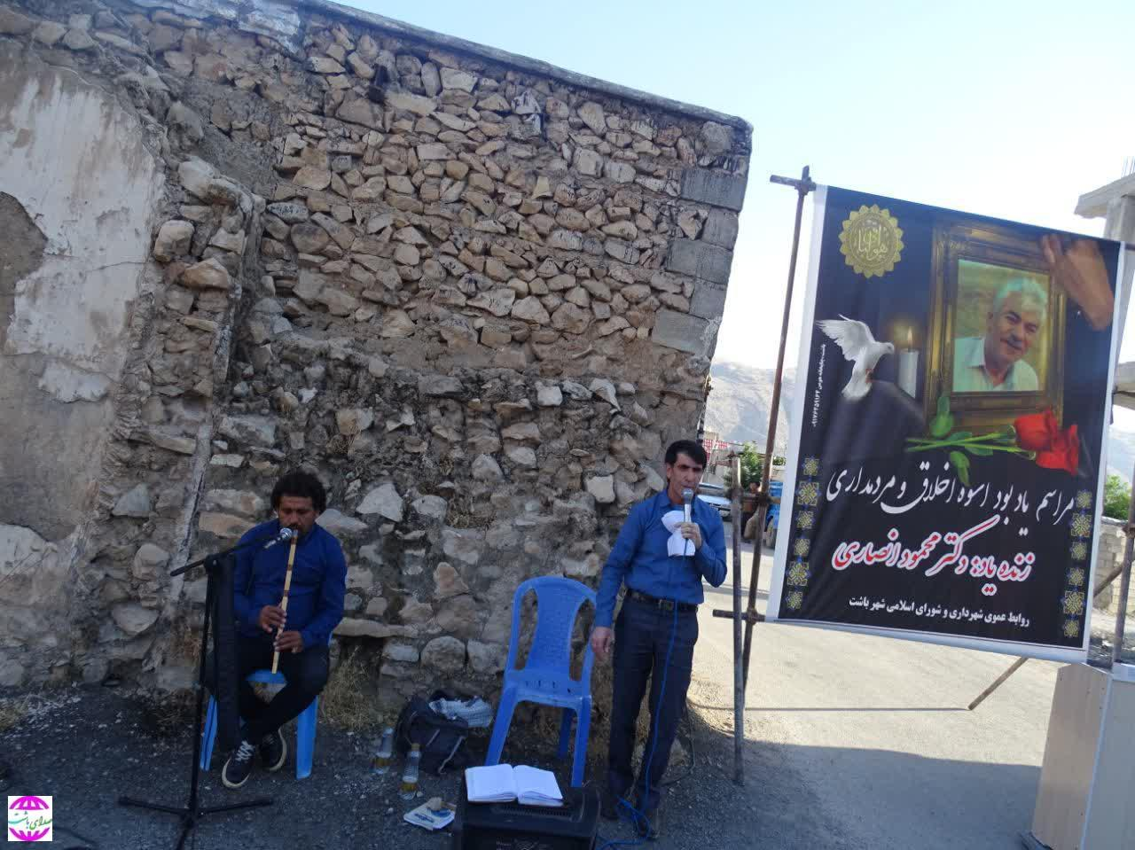 گزارش تصویری: از مراسم یاد بود دکتر محمود انصاری در باشت