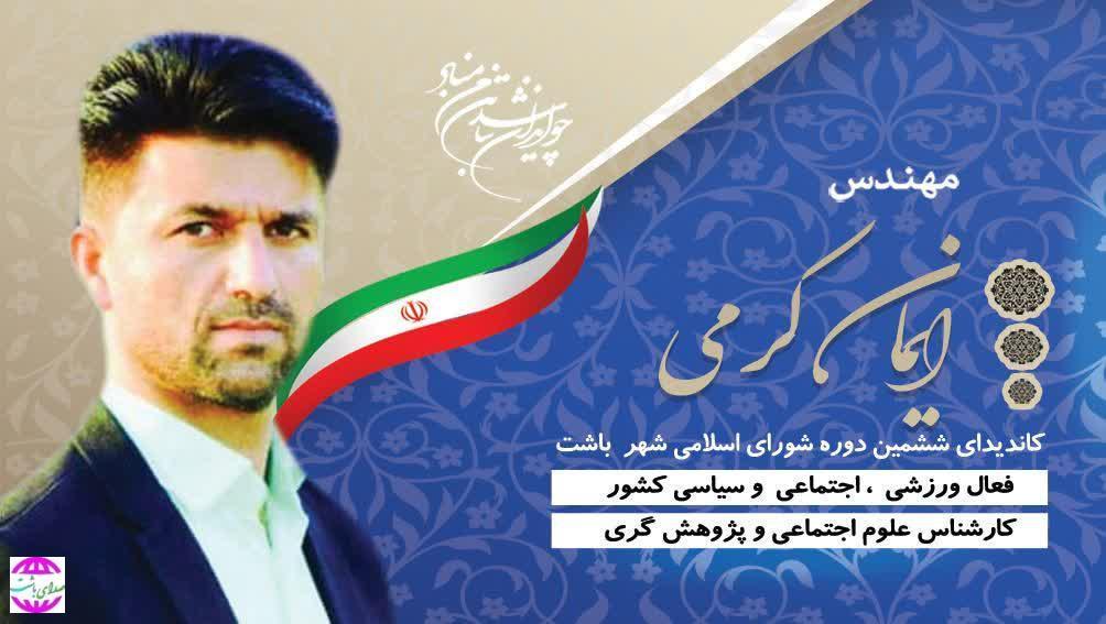 پیام تسلیت مهندس ایمان کرمی کایدیدای شورای شهر باشت به مناسبت ارتحال امام خمینی(ره) و قیام ۱۵ خرداد