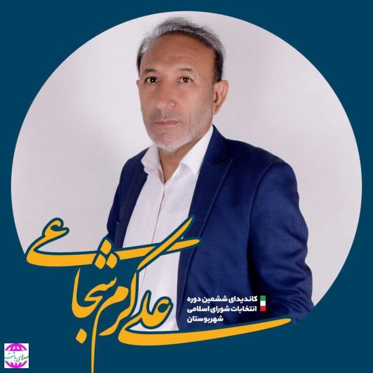 علی کرم شجاعی یکی از کاندیدای شاخص این دوره از انتخابات شورای شهر بوستان در گفتگو با این پایگاه خبری اهم برنامه های خود را اعلام کرد.