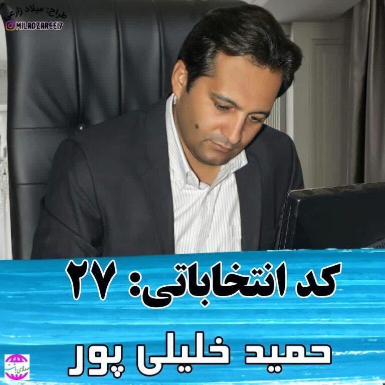 درخواست مهندس حمید خلیلی پور کاندیدای ششمین دوره شورای اسلامی شهر باشت از ساکنین روستا های سرابیز ، برغون ومسولان این شهرستان