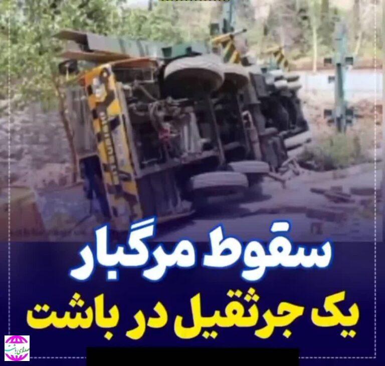 سقوط مرگبار یک دستگاه جرثقیل در باشت+عکس