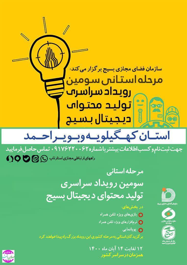 سردار خرم دل خبرداد: برگزاری دومین رویداد استارتاپی تولید محتوای دیجیتای بسیج در استان
