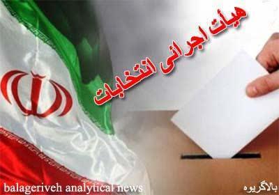 اسامی هیئت اجرایی انتخابات بخش بوستان برای انتخابات مجلس اعلام شد.