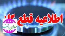اطلاعیه  گاز روستاهای شهرستان گچساران و باشت فردا و پس فردا قطع میشود+جزییات